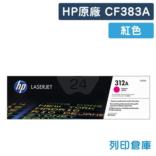 HP CF383A (312A) 原廠紅色碳粉匣