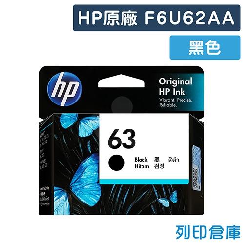 HP F6U62AA (NO.63) 原廠黑色墨水匣