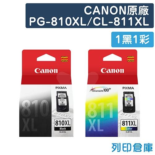CANON PG-810XL + CL-811XL 原廠高容量墨水超值組(1黑1彩)