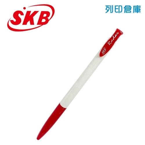 SKB 文明 IB-10 紅色 0.7 自動原子筆 1支
