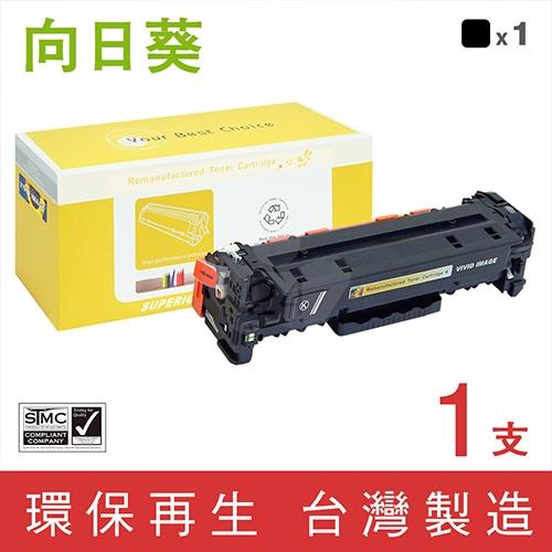 向日葵 for HP CC530A (304A) 黑色環保碳粉匣