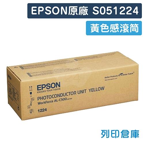 EPSON S051224 原廠黃色感光滾筒