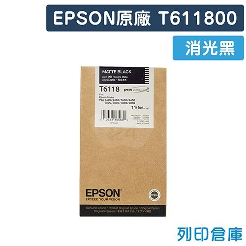 EPSON T611800 (NO.611) 原廠消光黑墨水匣