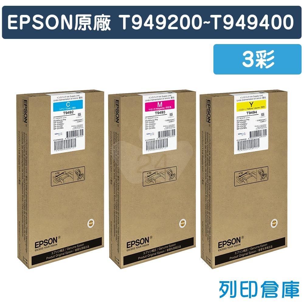 EPSON T949200~T949400 (NO.949) 原廠墨水匣超值組(3彩)