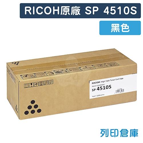 RICOH S-4510S / SP4510S 原廠黑色高容量碳粉匣