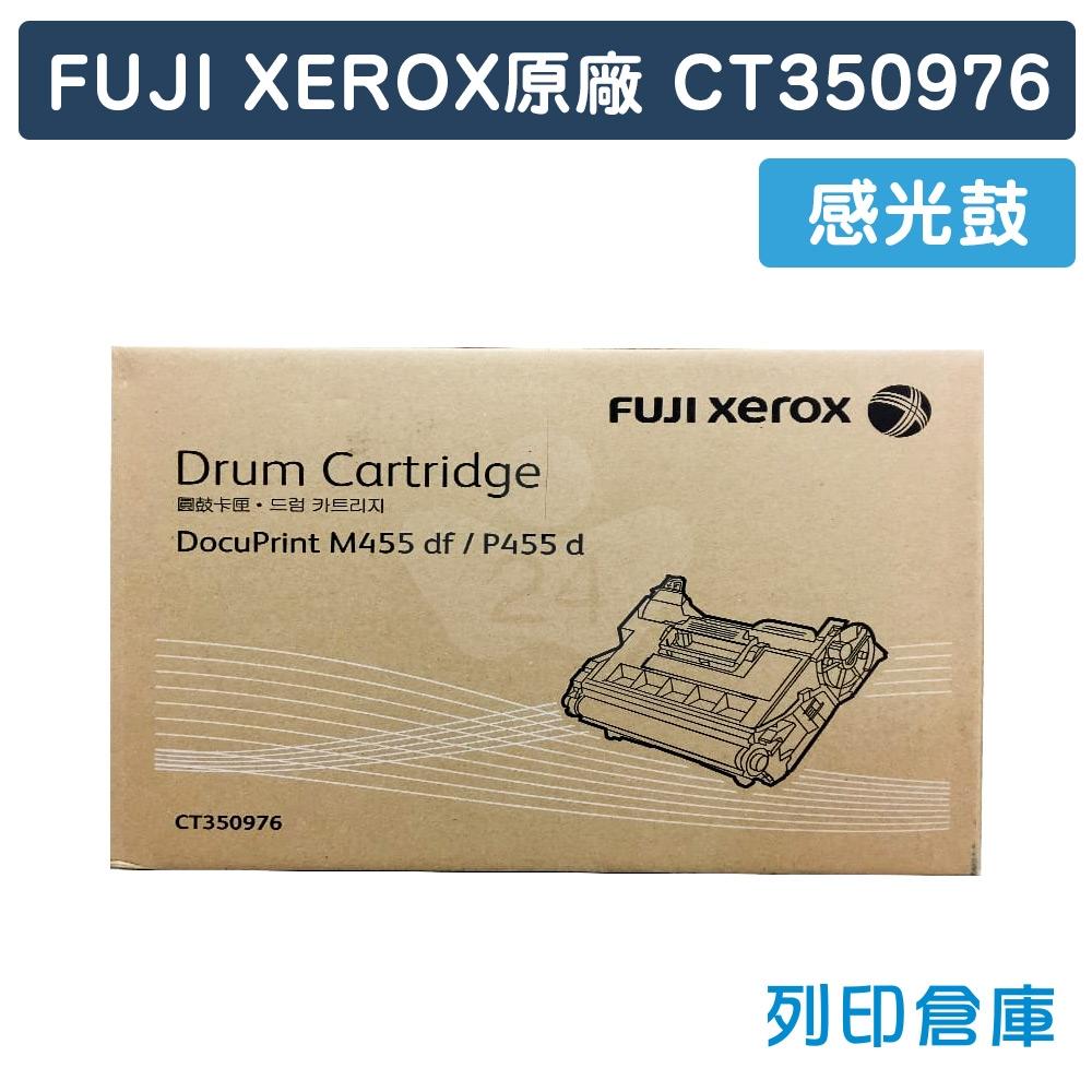 Fuji Xerox DocuPrint M455df / P455d (CT350976) 原廠感光鼓