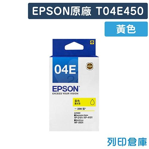 EPSON T04E450 (NO.04E) 原廠黃色盒裝墨水