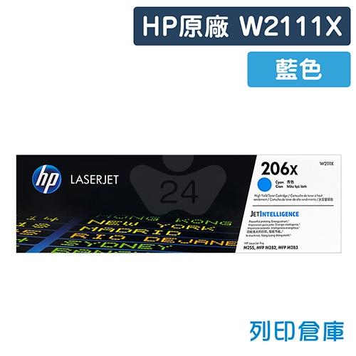 HP W2111X (206X) 原廠藍色高容量碳粉匣