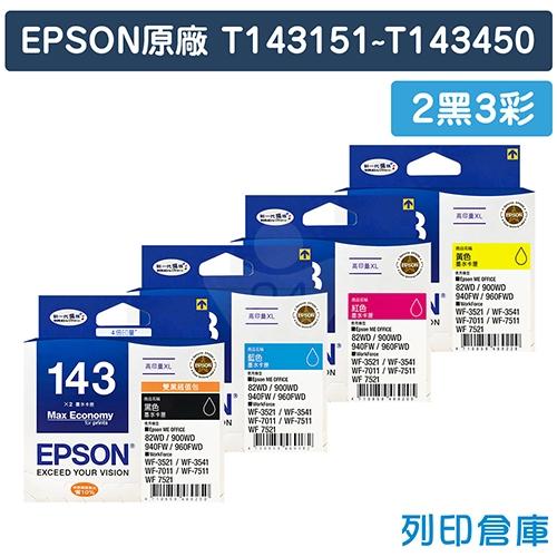 EPSON T143151~T143450 (NO.143) 原廠墨水匣超值組(2黑3彩)