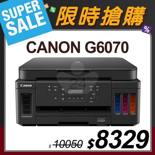 【限時搶購】Canon PIXMA G6070 加墨式雙面多合一複合機