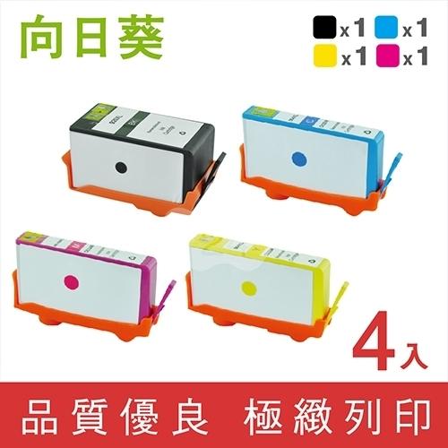向日葵 for HP NO.920XL / 1黑3彩高容量超值組 ( CD972AA ~ CD975AA ) 環保墨水匣