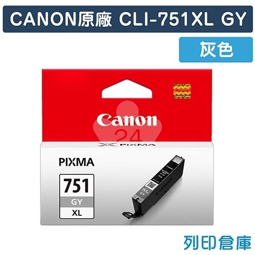 CANON CLI-751XLGY 原廠灰色高容量墨水匣