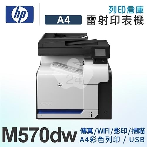 【預購商品】HP LaserJet Pro 500 MFP M570dw 彩色雷射多功能傳真事務機