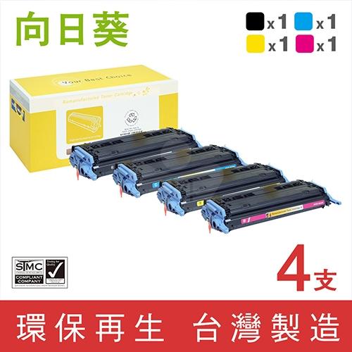 向日葵 for HP 1黑3彩超值組 Q6000A / Q6001A / Q6002A / Q6003A (124A) 環保碳粉匣