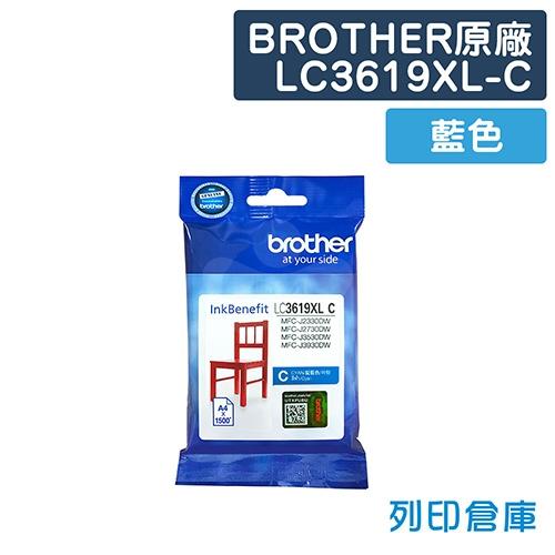 BROTHER LC3619XL-C 原廠藍色高容量墨水匣