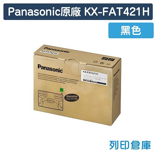 Panasonic KX-FAT421H 原廠黑色碳粉匣