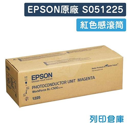 EPSON S051225 原廠紅色感光滾筒