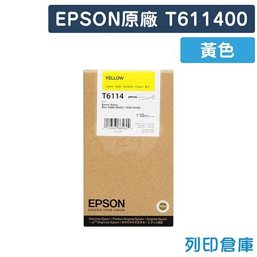 EPSON T611400 (NO.611) 原廠黃色墨水匣