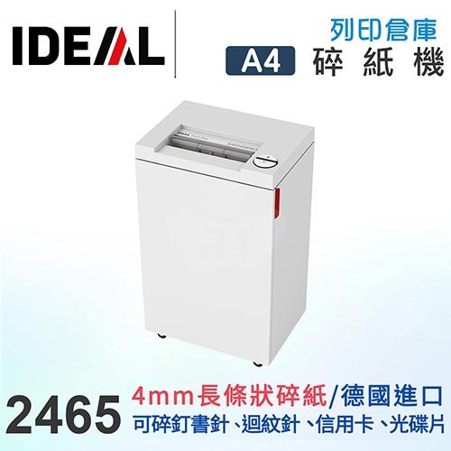 IDEAL 2465 德國製 4mm長條狀碎紙機