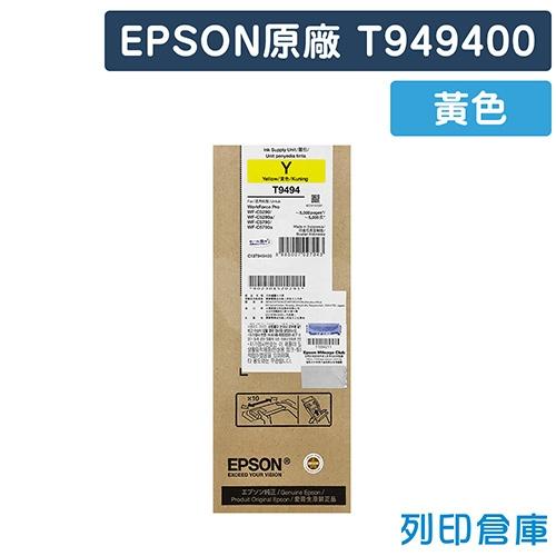 EPSON T949400(NO.949) 原廠黃色墨水匣