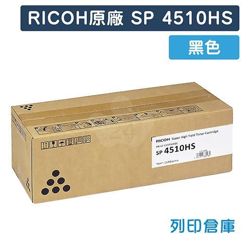 RICOH S-4510HS / SP4510HS 原廠黑色超高容量碳粉匣