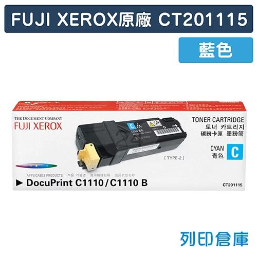 Fuji Xerox CT201115 原廠藍色碳粉匣