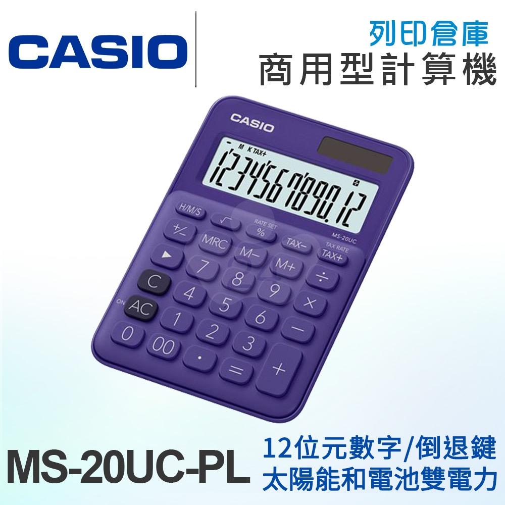 CASIO卡西歐 商用型馬卡龍色系列12位元計算機 MS-20UC-PL 葡萄紫