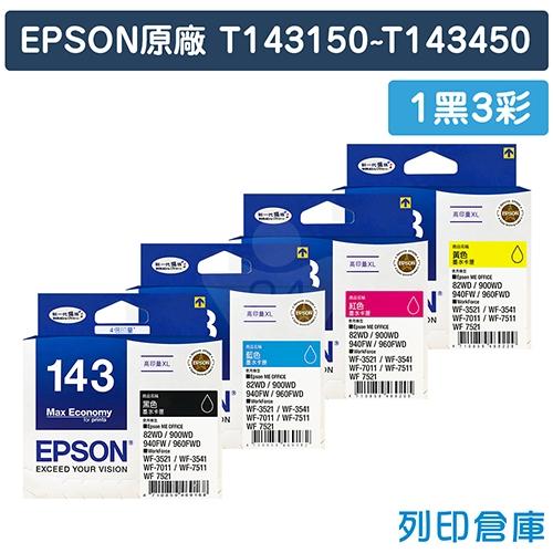 EPSON T143150~T143450 (NO.143) 原廠墨水匣超值組(1黑3彩)