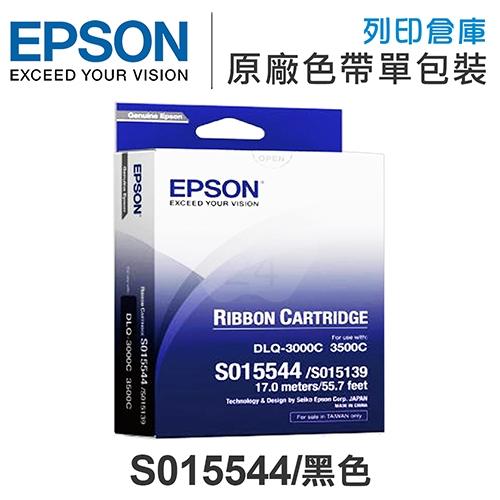 EPSON S015544 原廠黑色色帶 (LQ3000 / LQ3500C / LQ3000+)