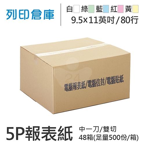 【電腦連續報表紙】 80行 9.5*11*5P 白綠藍紅黃/ 雙切 中一刀 /超值組48箱(足量500份)