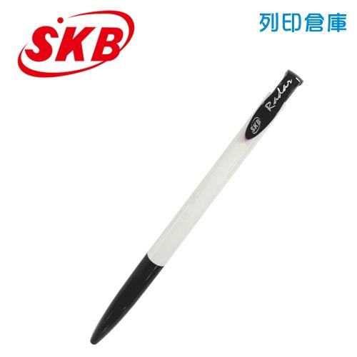 SKB 文明 IB-10 黑色 0.7 自動原子筆 1支