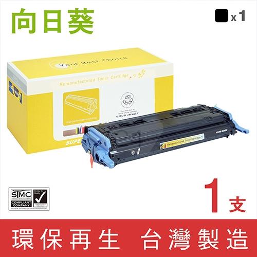 向日葵 for HP Q6000A (124A) 黑色環保碳粉匣