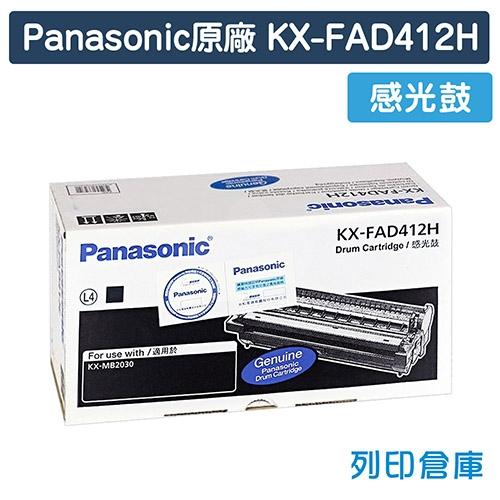 Panasonic KX-FAD412H 原廠感光鼓