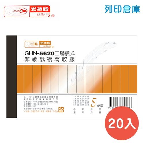 光華牌 GHN-5620 橫式二聯收據 (免用統一發票) (20本/盒)