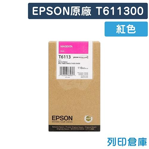 EPSON T611300 (NO.611) 原廠紅色墨水匣