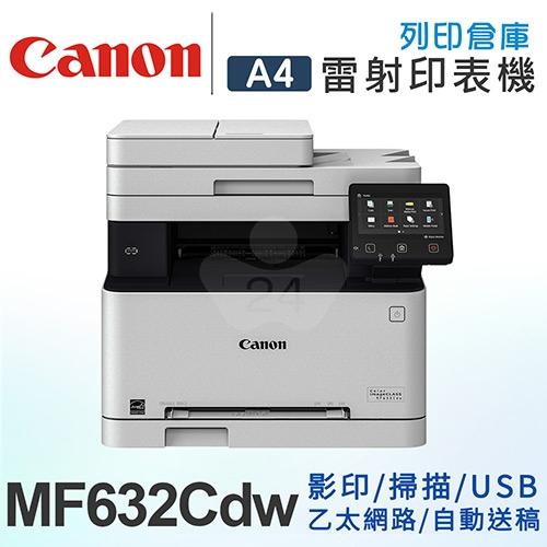 Canon imageCLASS MF632Cdw 彩色雷射多功能複合機