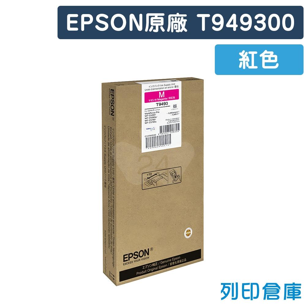EPSON T949300(NO.949) 原廠紅色墨水匣