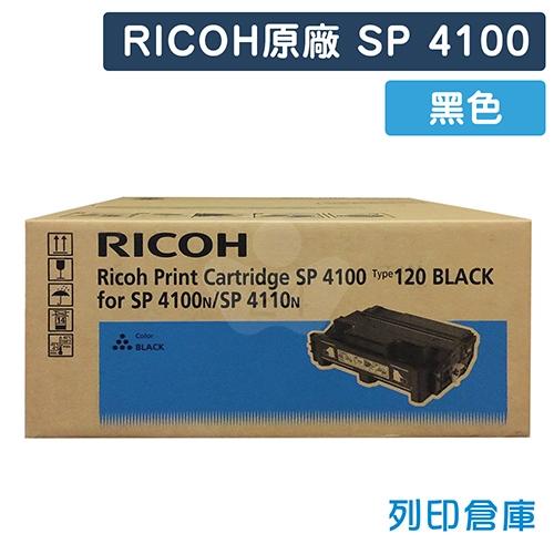 RICOH S-4100 / SP 4100 原廠黑色碳粉匣