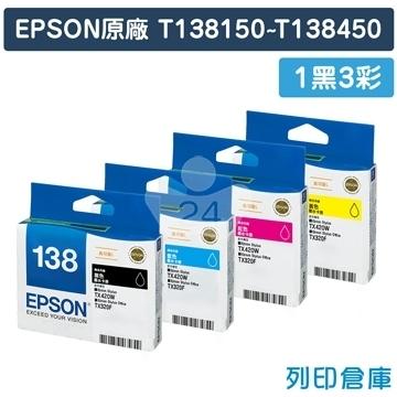 EPSON T138150~T138450 (NO.138) 原廠墨水匣超值組(1黑3彩)