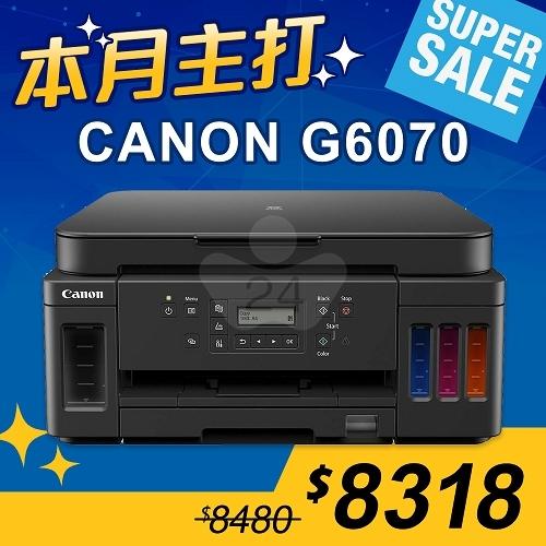 【本月主打】Canon PIXMA G6070 加墨式雙面多合一複合機