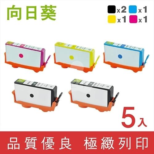 向日葵 for HP NO.564XL / 2黑3彩高容量超值組 ( CN684WA +  CB323WA ~ CB325WA ) 環保墨水匣