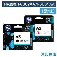 HP F6U62AA/F6U61AA (NO.63) 原廠墨水匣超值組(1黑1彩)