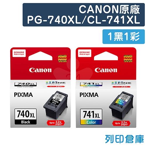 CANON PG-740XL+CL-741XL 原廠高容量墨水匣超值組(1黑1彩)