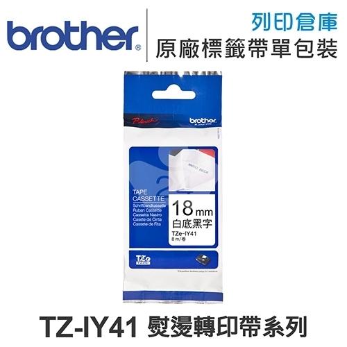 Brother TZ-IY41 燙熨轉印帶系列標籤帶(寬度18mm)