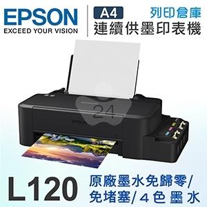 EPSON L120 原廠 家用 超值單功能 連續供墨印表機(不適用原廠登錄)