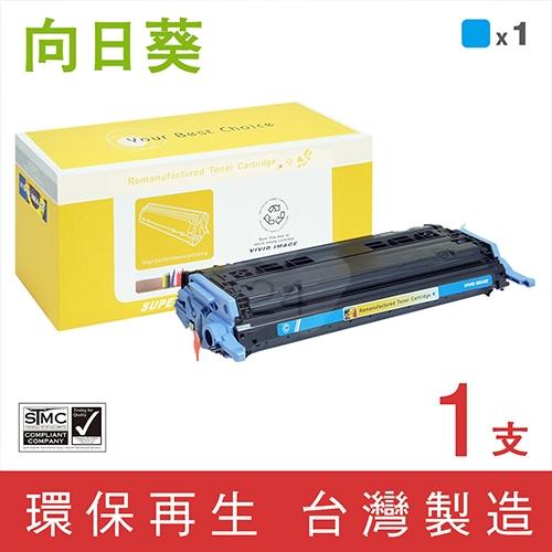 向日葵 for HP Q6001A (124A) 藍色環保碳粉匣