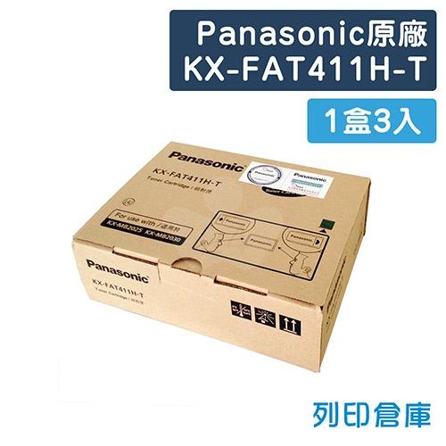 Panasonic KX-FAT411H-T 原廠黑色碳粉匣組盒包(1盒3入)