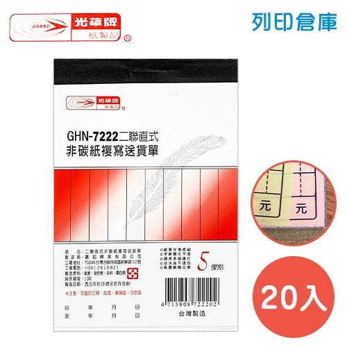光華牌 GHN-7222 直式二聯送貨單 (20本/盒)