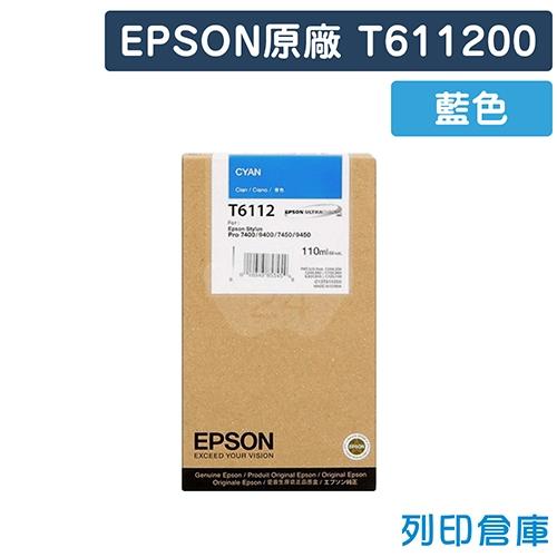 EPSON T611200 (NO.611) 原廠藍色墨水匣