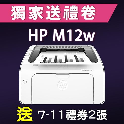 【獨家加碼送200元7-11禮券】HP LaserJet Pro M12w 無線黑白雷射印表機  送 7-11禮券200元- 適用原廠網登錄活動